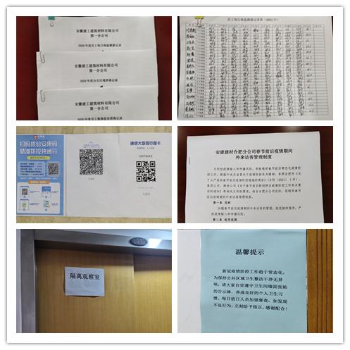 2021年春节前防疫督查IMG_20210201_094303_副本.jpg